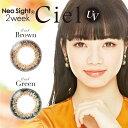 キャッシュレス 5%還元対象 NeoSight 2week Ciel UV 1箱6枚入り ネコポス便 送料無料 カラーコンタクト カラコン 度あり 2week 小松菜奈 Ciel PNT!