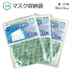 マスク収納袋,使い捨てマスク入れ,抗菌マスク収納,抗菌マスク入れ