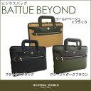 【HUNTING WORLD】 ハンティングワールド バッグブリーフケース バチュービヨンド HW3355【45%...