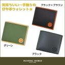【HUNTING WORLD】 ハンティングワールド バチュー二つ折り財布 (小銭入れあり) 310 【選べる3...