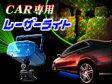 音楽と連動する車専用レーザーライト【幾何学模様タイプ】