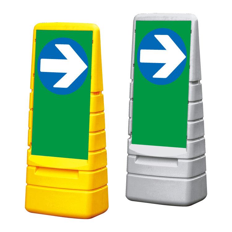 【矢印】マルチポップサイン 置き看板/スタンド看板/立て看板  mps-m-89:看板ならいいネットサイン
