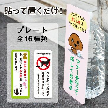 お手軽 ペットボトルプレート / 犬の糞尿対策 犬 フン 糞 看板 プレート