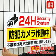 【Superpointday!店内全品ポイント10倍】■送料無料/激安看板 ● 防犯カメラ作動中 看板 △ 防犯カメラ 監視カメラ 通報 防犯カメラ作動中 カメラ カメラ録画中パネル看板 プレート看板/TO-38A