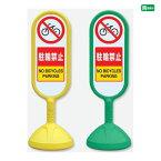 サインキュート【両面】 駐輪禁止 / スタンド看板 立て看板 スタンドサイン 人や車にやさしい樹脂製看板 888-872