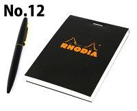 【RHODIA】ブロックロディア【ブラック】No.12(cf122009)