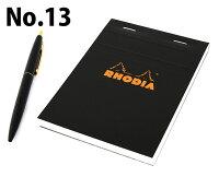 【RHODIA】ブロックロディア【ブラック】No.13(cf132009)