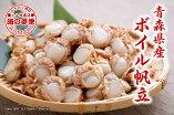 青森県産ボイル帆立