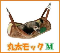 フェレット等の小動物用モチーフモック[三晃商会]小動物用 丸太モック・M