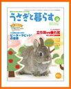 2010年11月19日発売【最新刊】うさぎと暮らす 38号