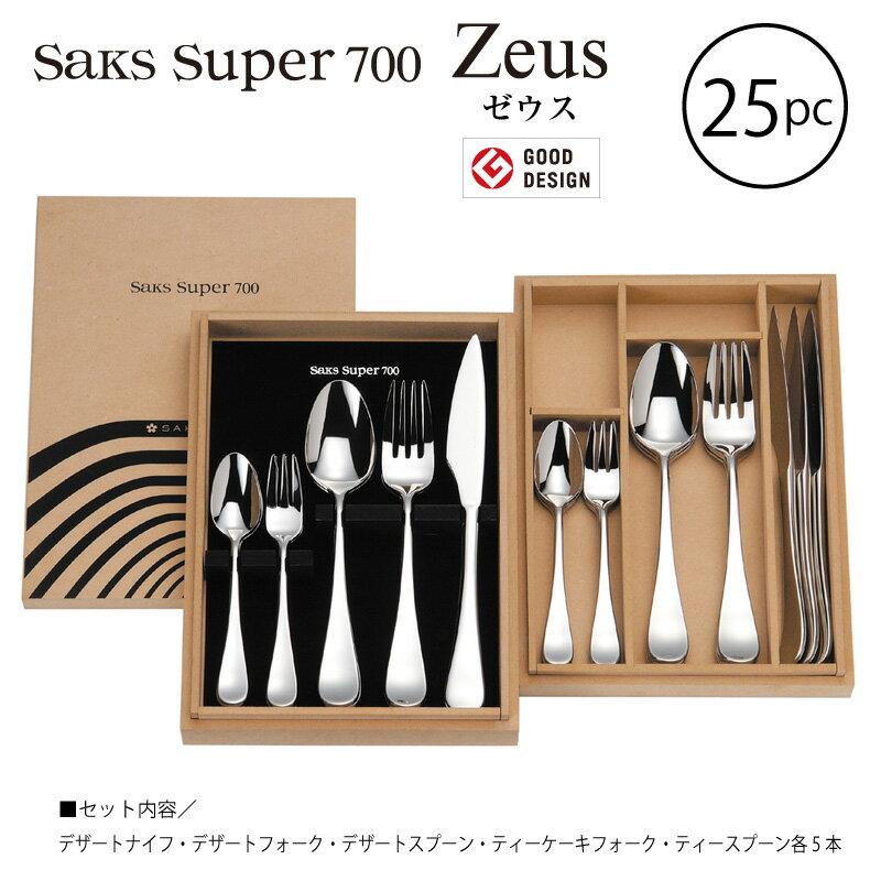 キズがつきにくいSaks Super700「ゼウス」カトラリーギフトセット25pc 001925P(お祝い)(日本製):e雑貨屋