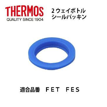【メール便可】 サーモス 交換部品2ウェイボトル用シールパッキン FET・FES用 B-003863