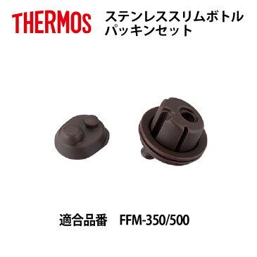【メール便可】 サーモス 交換部品スリムボトルFFM-350/500用パッキンセット B-004701 (4580244692026)