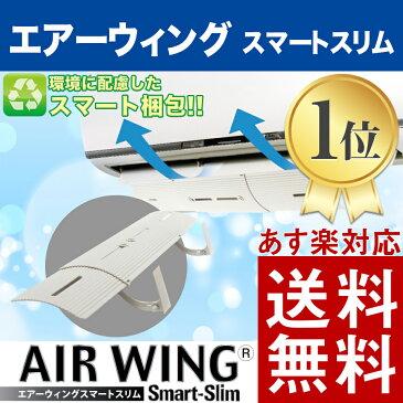 ●送料無料●エアーウィングスマートスリム AW10-03-01 アイボリー 簡易包装 伸縮可能タイプ エアコン 風除け 風よけ エアーウイング エアウィング ルーバー 風カバー AIR WING SmartSlim IVORY