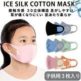 子ども用マスク 夏用 3枚セット アイスシルクコットン 接触冷感 3D立体構造 涼しい 耳が痛くなりにくい 柔らかい 洗える マスク 通気性 息がしやすい しっとり 保湿 肌荒れしにくい 敏感肌 かぶれにくい 男の子 女の子 兼用 UVカット 夏マスク 熱中症対策 ウィルス飛沫防止