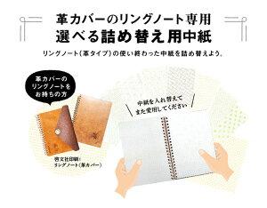 革カバーのリングノート専用「選べる詰め替え用中紙」