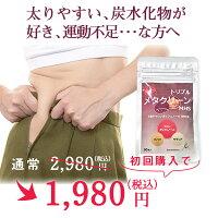 トリプルメタクリーンMHS(初回1,000円OFF・送料無料・毎月10%OFF)