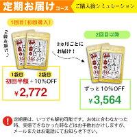 1袋目は半額の990円、2袋目以降はずっと10%OFFでお得