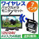 7インチ ワイヤレス バックカメラ モニター セット 大型車・トラックにも最適! 12V/24V兼用 周波数 2.4GHz TFT液晶モニター ワイヤレスバックカメラ