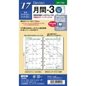 レイメイ藤井 ダ・ヴィンチ サイズリフィル リフィル ブロック インデックス