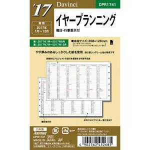 レイメイ藤井 ダ・ヴィンチ ポケットサイズリフィル リフィル イヤープランニング
