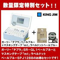 キングジムガーリー「テプラ」SR-GL1アオペールブルーマスキングテープ「mt」ラベル(SPJ12BB)付き特別セットSR-GL1GSB2