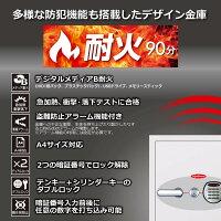 ディプロマット・ジャパンデジタルテンキー式耐火金庫070EKR3(シリンダーキー付)A4対応OFFICESAFE<業務用耐火金庫>90分耐火耐衝撃落下・急加熱・爆発試験合格モデル容量64L