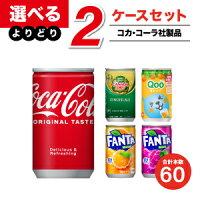 【工場直送】【送料無料】コカコーラ製品160mlミニ缶よりどりセール30本入り2ケース60本
