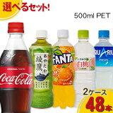 【工場直送】 コカ・コーラ Coca-Cola コカ・コーラ製品 500ml PET ペットボトル 24本入り 2ケース よりどりセール 選べる セット 2ケース 48本 コーラ ジュース ソフトドリンク