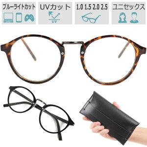 老眼鏡 ボストン 40代からの スマホ老眼鏡 おしゃれ ブルーライトカット UV 度数 1.0 1.5 2.0 2.5 PC眼鏡 レディース メンズ 本革ケース付き