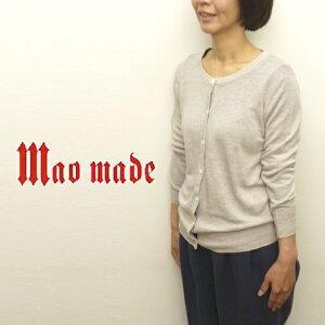 【20%オフ・セール!】マオメイド mao made カーディガン リネン 麻100% クルーネック UVカット