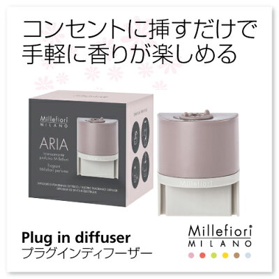 プラグインディフューザー[ARIA]