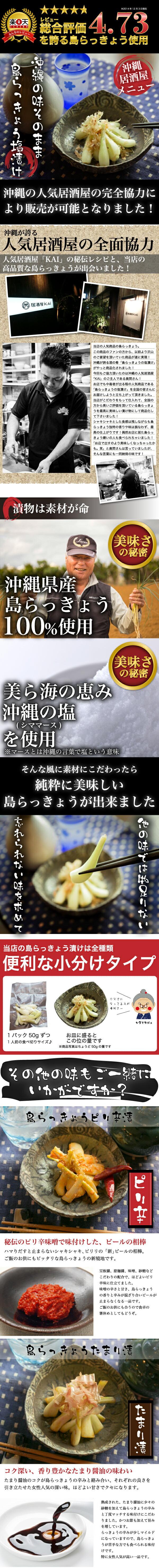 島らっきょう塩漬け200g 沖縄産らっきょうの仕入れにもこだわった逸品 50g×4袋の小分けタイプで便利♪ピリ辛・たまり味も選べる! 2セット購入で更に200gオマケ!このコリコリシャキシャキを味わってください! |漬物 |