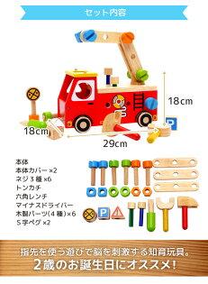 【1歳/2歳/消防車/大工遊び/プルトイ/車/木のおもちゃ/知育玩具/お誕生日/積み木/ブロック】