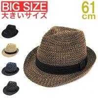 大きいサイズ ビッグサイズ ハット あぜ編みサーモハイバック 中折れ 帽子 10383
