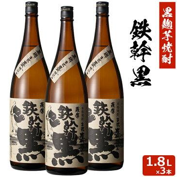 鉄幹 黒 1800ml×3本セット 芋焼酎 25度 1,800ml×3本セット オガタマ酒造 ギフト プレゼント 人気 父の日