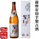 薩摩宥印 芋製十年古酒 720ml 本格焼酎 25度 贈り物 お土産 お歳暮 鹿児島
