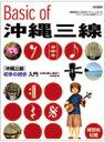 【三線教材】 教本「Basic of 沖縄三線」