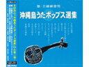 【CD】 三線教材 沖縄島うたポップス選集(青)