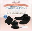 【日本製ファスナーポーチ付き】一流スリッパメーカーと当店のコラボスリッパ 二つ折かかと付き携帯用スリッパ
