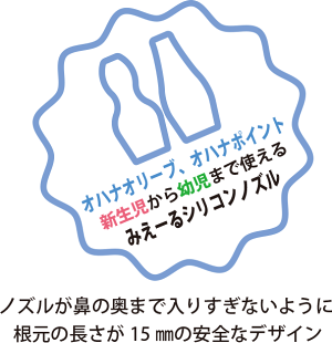 【鼻吸い器】【ベビー】【赤ちゃん】【大人まで】電動鼻水吸引器おもいやりハンディNA-6シリコンノズル2個付運転長持ち!据置タイプ不要!日本製