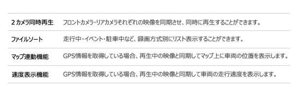 【あす楽_関東】後方撮影可能な2カメラ式ドライブレコーダーFineVuX3+バックアップ電源UPS300セット販売