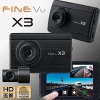 後方撮影可能な2カメラ式ドライブレコーダーFineVuX3