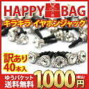 【キラキライヤホンジャック40本セット(シルバー)】訳あり ...