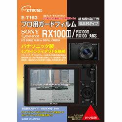 【メール便送料無料】エツミ プロ用ガードフィルム E-7163 ソニー Cyber-Shot DSC-RX100M2/100用
