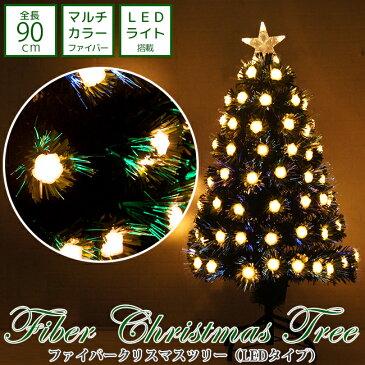 数量限定 最終値引 クリスマスツリー 90cm ファイバークリスマスツリー ファイバーツリー ツリー LED オーナメント オーナメントセット おしゃれ 北欧 ファイバー スカート ツリースカート ライト LEDライト トップ イルミネーション 飾り 飾り付け LED電飾 電飾 18-090-LF