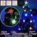 クリスマスツリー 120cm ファイバー ツリー 高輝度 LED 簡単設置 省スペース クリスマス イルミネーション 電飾 クリスタル イブ イヴ ファイバーツリー パーティー デコレーション 業務用 ギフト プレゼント 誕生日 北欧 マルチカラー