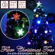 クリスマスツリー ファイバー スペース クリスマス イルミネーション クリスタル パーティー デコレーション プレゼント