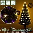 ファイバー クリスマスツリー 150cm ファイバーツリー 高輝度 LED クリスマス クリスマスツリー 北欧 スリム ファイバーツリー ツリー LEDツリー マルチカラー Christmas 業務用 ギフト デコレーション プレゼント 誕生日 新生活準備 イルミネーション