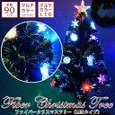 クリスマスツリー 高輝度 LED ファイバーツリー 90cm クリスマス イルミネーション ツリー ファイバー パーティー 省スペース 簡単設置 デコレーション クリスタル 業務用 ギフト プレゼント 誕生日 北欧 飾り マルチカラー 光ファイバー